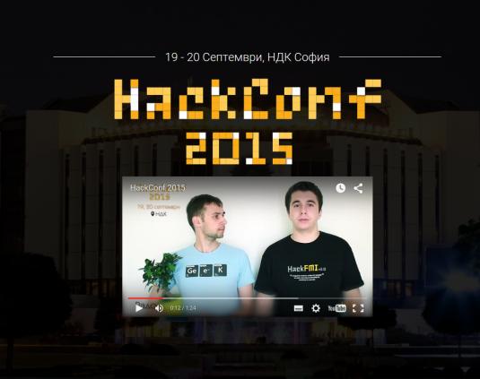 hackconf